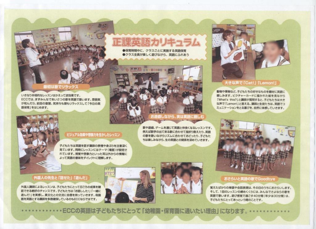 正課英語カリキュラム